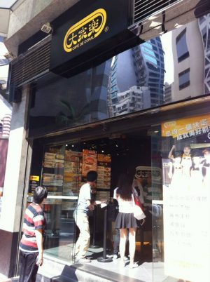 Cafe De Coral, Hong Kong