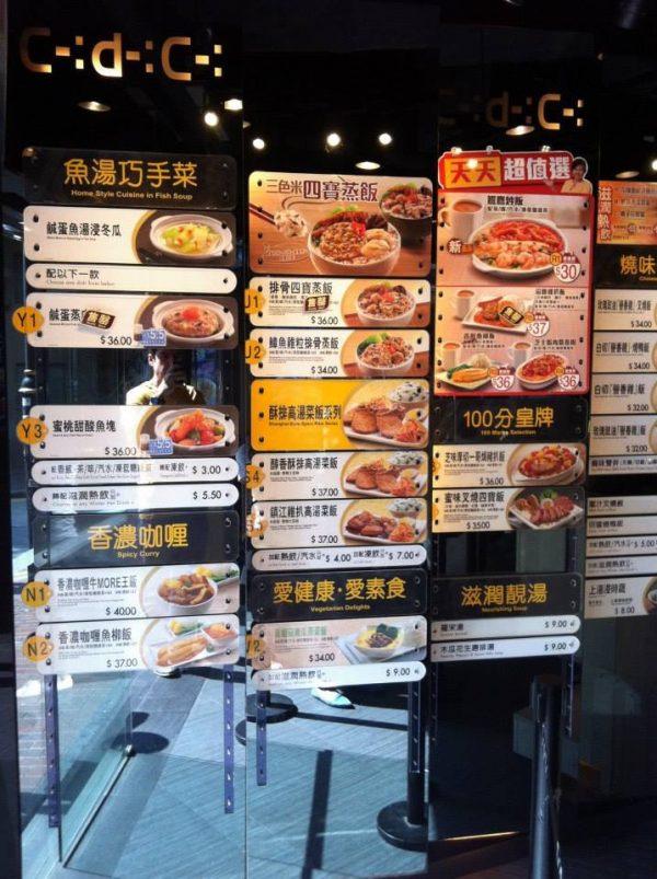 Cafe De Coral Hong Kong Menu