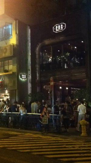 208 Restaurant Hong Kong